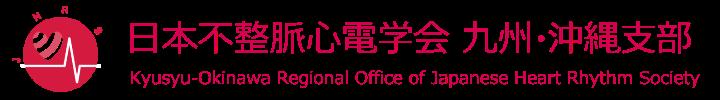 日本不整脈心電学会|九州・沖縄支部
